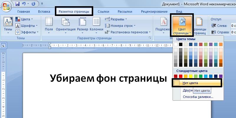 Как сделать фон страниц темнее 707
