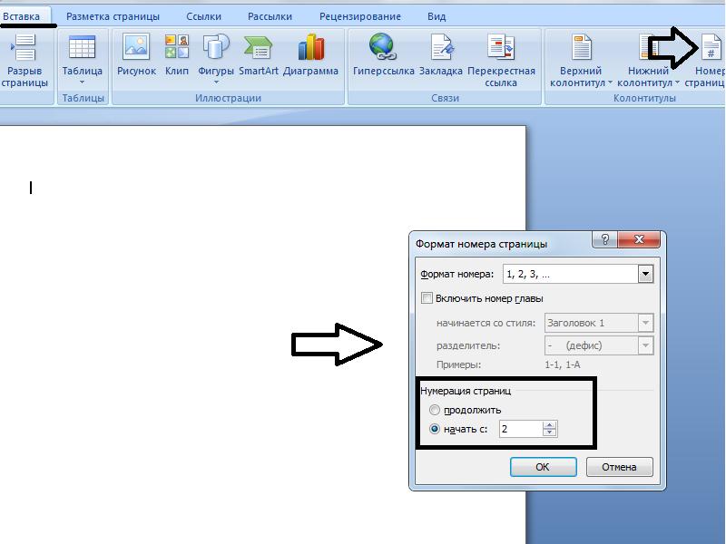 Как в ворде сделать нумерацию страниц с  525
