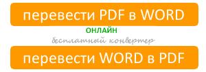 Конвертировать Из Word В Pdf Онлайн - фото 5